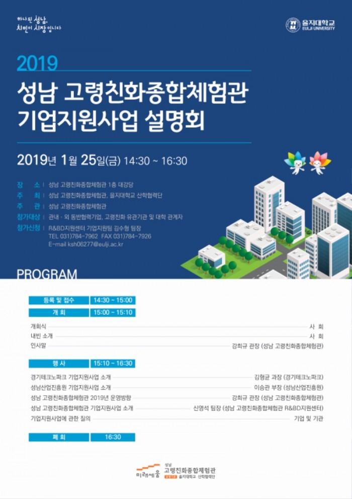 성남 고령친화종합체험관, 2019년도 기업지원사업 설명회 개최.jpg