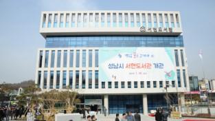 성남시 서현도서관이 1월 30일 문을 열었다.jpg