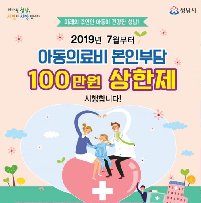 공공의료정책과-성남시 아동의료비 100만원 상한제 시행 이미지.jpg