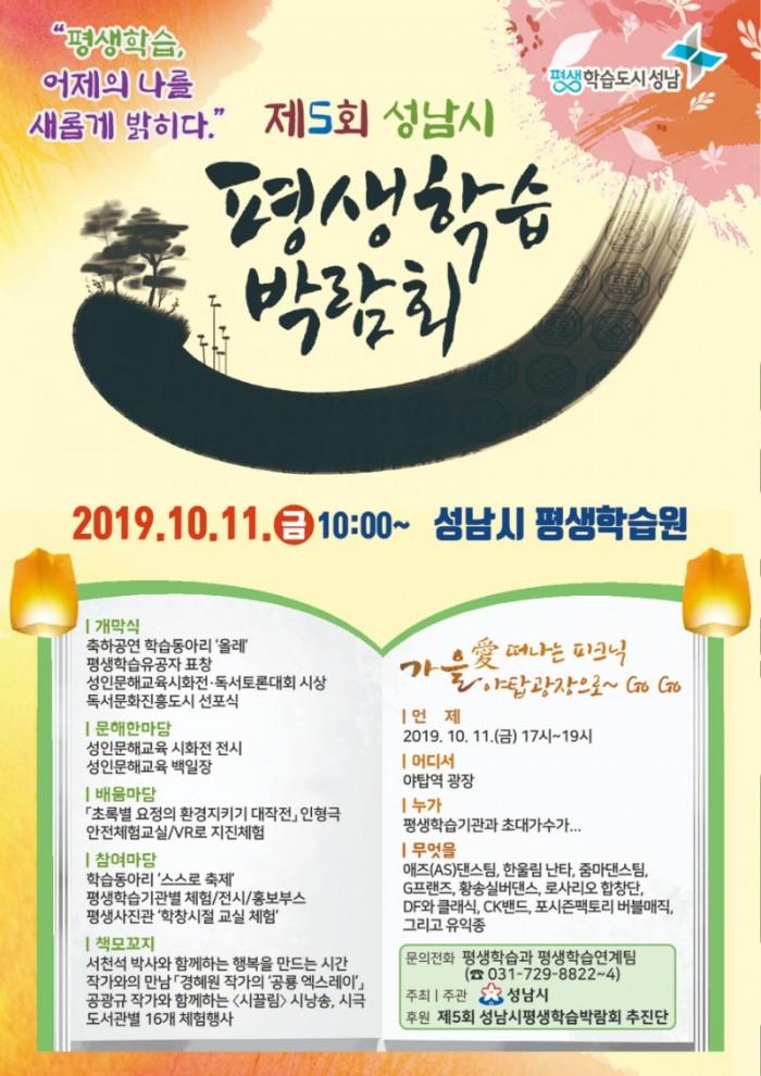 평생학습과-제5회 평생학습박람회 안내 포스터.jpg