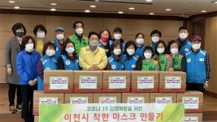 이천시 지역자율방재단이 코로나19 지역사회 감염확산 예방을 위하여 '이천시 착한 마스크 만들기' 봉사활동에 참여하였다..jpg