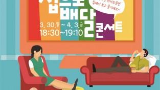 구로구, 사회적 거리두기 동참 '온라인 콘서트' 마련(홍보포스터).jpg
