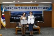 성남, '남북 보건의료 협력사업' 협약