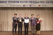 성남도시개발공사, 2019년 인적자원개발 우수기관 인증