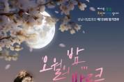 성남시립합창단, 10일 정기연주회 개최