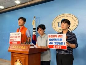김미희 전의원, 성남시의료원 비정규직 채용 철회 주장
