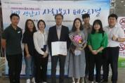 도촌종합사회복지관, '최우수복지관' 장관 표창