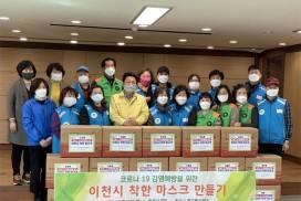 이천, 코로나19 감염예방 위한 마스크 만들기