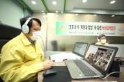 구로구, 확대간부회의 '비대면 영상회의'로 개최