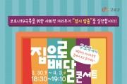 서울 구로, 사회적 거리두기 동참 '온라인 콘서트' 마련