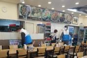 안양, 일반음식점 대상 방역소독 서비스