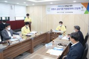 광명, 코로나19 극복 금융기관과 간담회 개최