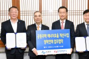수원, 에너지효율개선 업무협약 체결