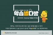 시흥, 시민제안 프로그램 '학습별다방' 제안서 모집