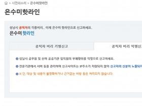 성남, 부정·비리 익명신고 '헬프라인' 개설