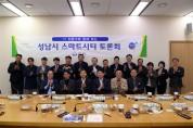 성남,  스마트시티 토론회(IT공부방) 개최