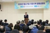 안양, 중소기업 지원 합동설명회 개최