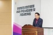안양창조산업진흥원, 2020 사업설명회 개최