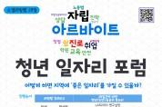 '청년일자리 포럼' 개최