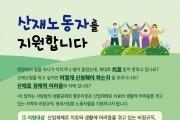시흥, '산업재해 노동자 지원사업' 추진