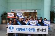 안양, 설 명절 대비 물가안정 캠페인 전개