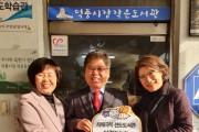하남, 제1호 치매극복 도서관 지정 현판식