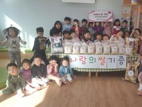 의왕, 포일숲속마을2단지 어린이집 '사랑의 쌀' 기탁
