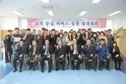 의왕도시공사, 고객 중심 서비스 실천 결의대회 개최