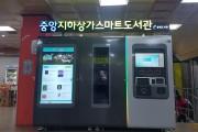 성남 중앙지하상가에 스마트도서관 오픈