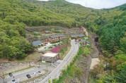 의왕 바라산자연휴양림, 산림청'숲나들e'이용 가능