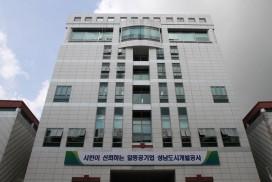 성남도시개발공사, 5년 연속 '흑자경영' 달성