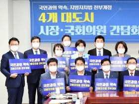 염태영 시장, '지방자치법 전부개정안' 국회 간담회