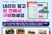 성남, 20일 농산물·화훼 드라이브 스루 판매 개최