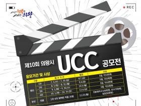 제10회 의왕시 UCC공모전 개최