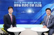 엄태준 이천시장, 민선7기 2주년 맞아 온라인 기자간담회 개최