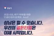 성남, 경기도 내 최초 '정부 재난지원금에 지자체 분담금 추가 지급'