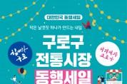 구로구, '우리동네 시장나들이' 행사 개최