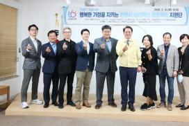 안양, 심리백신프로젝트 지원단 구성