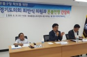 론볼구장 확보를 위한 간담회 개최
