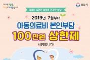 성남, 아동 의료비 100만원 상한제 시행…전국 처음