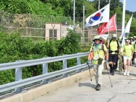 평화와 번영의 길 'DMZ 155마일' 완주