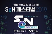 SeN(성남e스포츠) 페스티벌 개최
