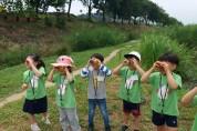 '생태체험 프로그램' 접수