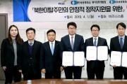경기, 북한이탈주민 1만명 시대 돌입