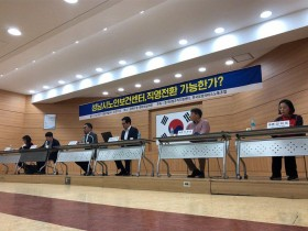 성남시노인보건센터, 운영방안 토론회
