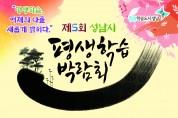 성남시 제5회 평생학습박람회 11일 개최