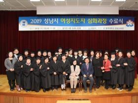 성남, 여성지도자 심화과정 14기 수료식