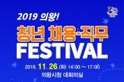 의왕, '청년 채용·직무' 페스티벌 개최