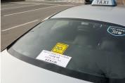 '14일 수능' 법인택시 수험생 무료 운행