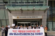'억지' 색깔공세 자유한국당 규탄